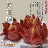 宮廷糕餅_紅麴綠豆荷花酥 (6入提盒)