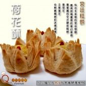 宮廷糕餅_南瓜綠豆荷花酥 (6入提盒)
