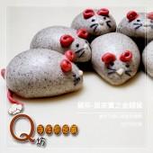 Q坊-鼠年-五行錢鼠之金錢鼠-(芝麻)手工創意造型饅頭