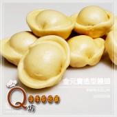 Q坊-鼠年-金元寶-(新鮮南瓜泥)手工創意造型饅頭