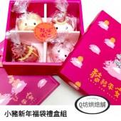Q坊-小豬幸福福袋禮盒(手工創意造型饅頭)
