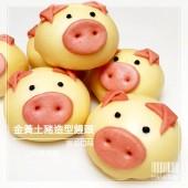 Q坊金黃土豬(南瓜)手工創意造型饅頭