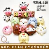 Q坊-客製化生肖主題-牛壽星-3D立體乳牛+角落生物夥伴群造型饅頭蛋糕(6吋)