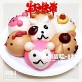 Q坊-狗寶寶的客製化生肖-造型手工饅頭蛋糕(8吋)