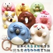 Q坊-角落生物-造型甜甜圈饅頭-綜合8入組