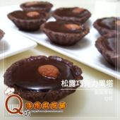 松露巧克力杏仁果塔 10顆 / 盒