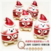 Q坊-角落夥伴-聖誔新裝go party趣_北極熊-創意造型饅頭