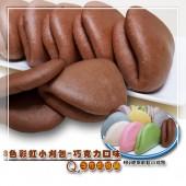 Q坊-七彩8色彩虹迷你手工小刈包-純黑巧克力口味