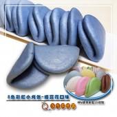 Q坊-七彩8色彩虹迷你手工小刈包-蝶豆花口味