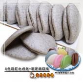 Q坊-七彩8色彩虹迷你手工小刈包-黑芝麻口味