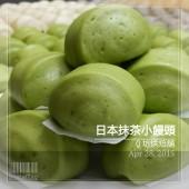QQ 日本抹茶手工小饅頭