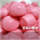 QQ 草莓手工小饅頭