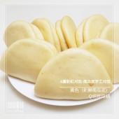 6運彩虹-南瓜泥手工刈包(黃)