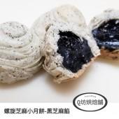 Q坊-彩虹螺旋小月餅-灰彩球酥餅(6入提盒)