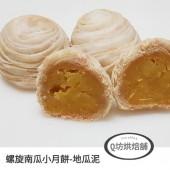 Q坊-彩虹螺旋小月餅-黃彩球酥餅(6入提盒)