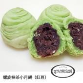 Q坊-彩虹螺旋小月餅-綠彩球酥餅(6入提盒)