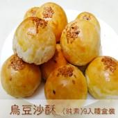 紅豆沙蛋酥(9入小禮盒)