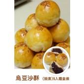 紅豆沙蛋酥(6入小禮盒)