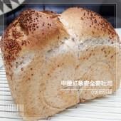 中種-紅藜全麥圓頂微軟吐司