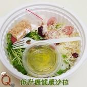 低升糖健康養生沙拉餐