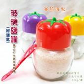 蕃茄調味鹽罐(含150g玫瑰細鹽)-單罐入