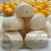 QQ 芋頭鮮奶手工小饅頭