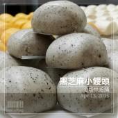 QQ 黑芝蔴手工小饅頭