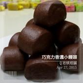QQ 巧克力香濃手工小饅頭
