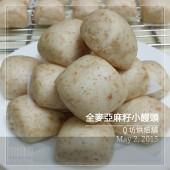 QQ 全麥亞麻籽手工小饅頭