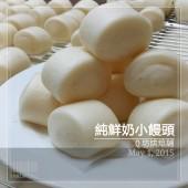 QQ 純鮮奶手工小饅頭