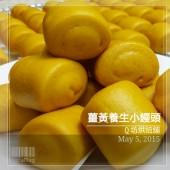 QQ 薑黃養生手工小饅頭