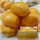 QQ 南瓜泥養生手工小饅頭