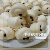 QQ 鮮奶葡萄乾手工小饅頭