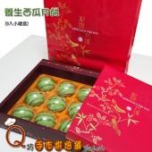 養生創意造型_西瓜月餅 (9入小禮盒)